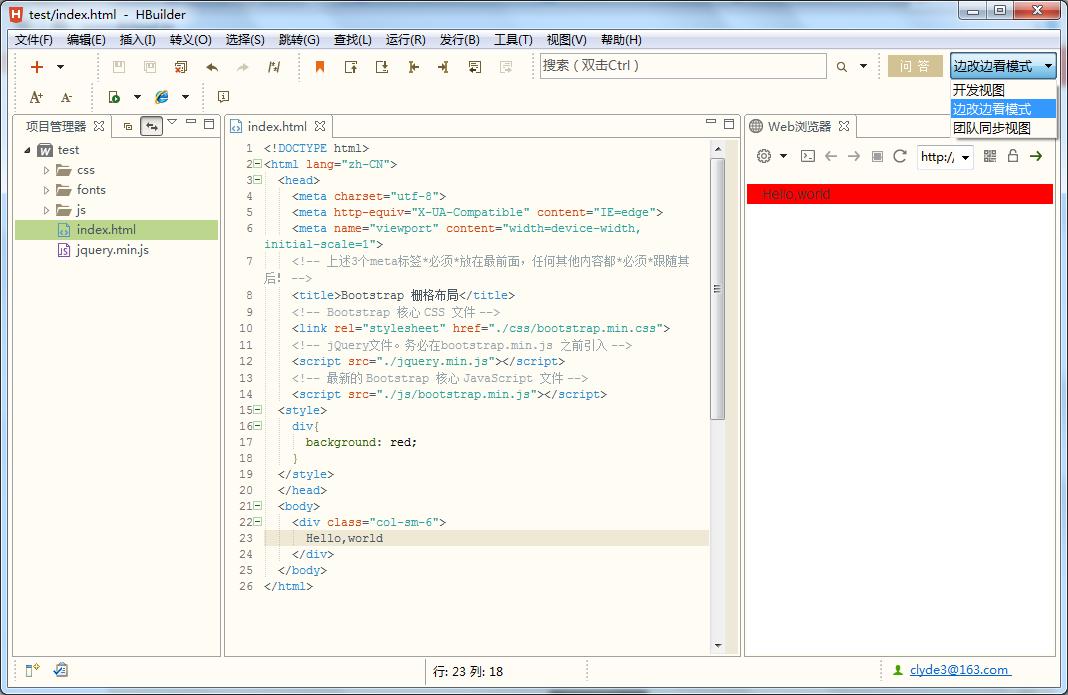 HBuilder软件界面
