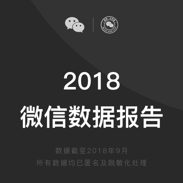 2018 WeChat data report, sitting on 1 billion monthly user activity data