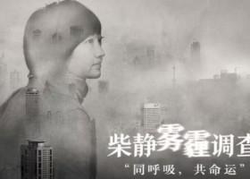 Jing Chai haze investigation under the dome speech / text version